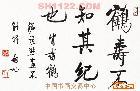 中国著名艺术家:鹤铭