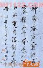 中国著名艺术家:临张猛龙贴