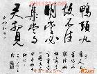 中国著名艺术家:启功书法04