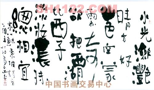 苏东坡诗词_苏东坡书法真迹欣赏_小鸡啄米图苏东坡