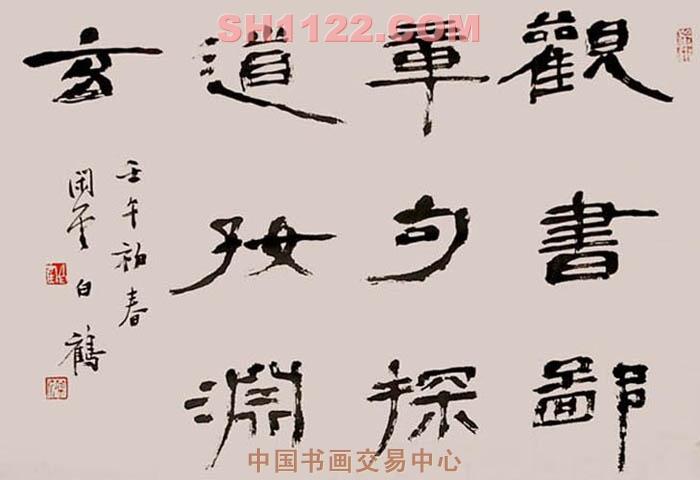 书法 名家 白鹤国际艺术席位作品交易平台
