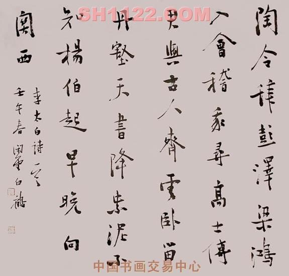 名家 白鹤 书法 - 作品4