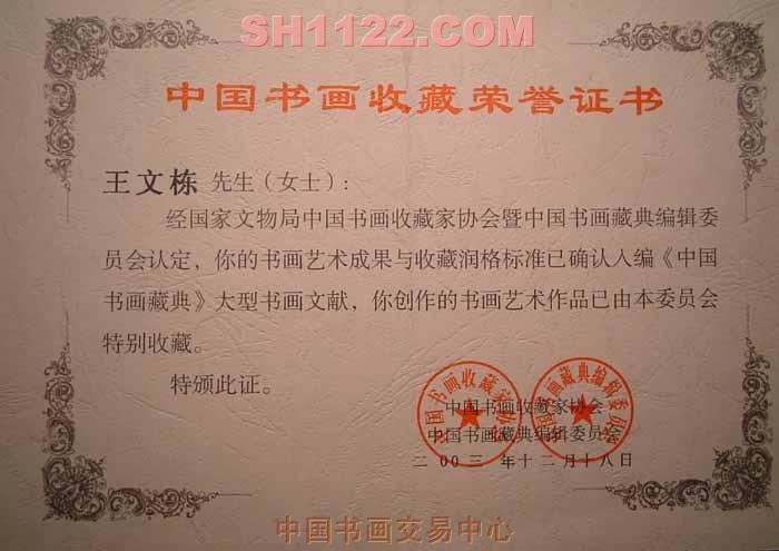 《中国书画收藏荣誉证书》
