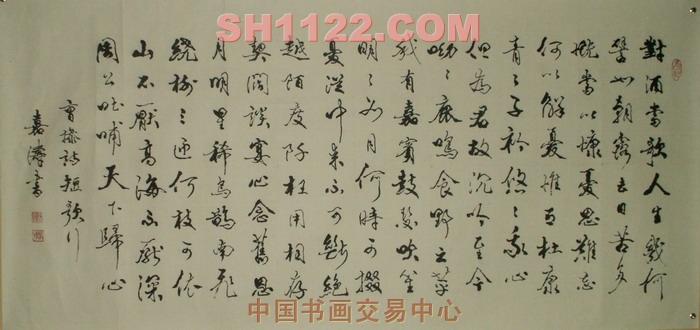 短歌行-淘宝-名人字画-中国书画