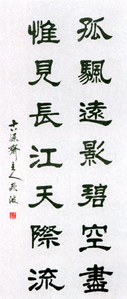 卢中南欧体书法下载 卢中南欧体书法视频 卢中南书法作品欣赏图片