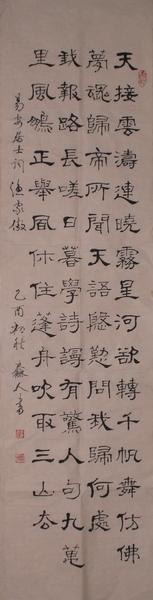书法 名家 李嘉涛国际艺栈作品交易平台