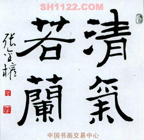 张金权-隶书斗方-淘宝-名人字画-中国书画交易中心,,.