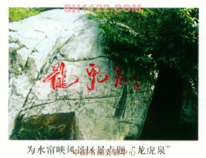 """为水帘峡风景区景点题""""龙虎泉"""""""