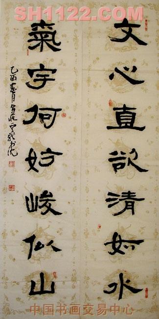 隶书七言对联-赵云龙-淘宝-名人字画-中国书画交易,,.图片