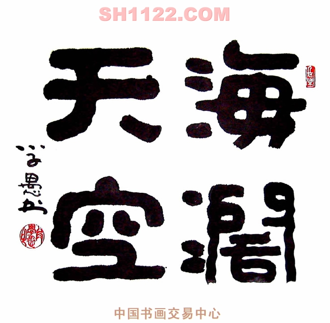 海阔天空-段学愚-淘宝-名人字画-中国书画交易中心,,.