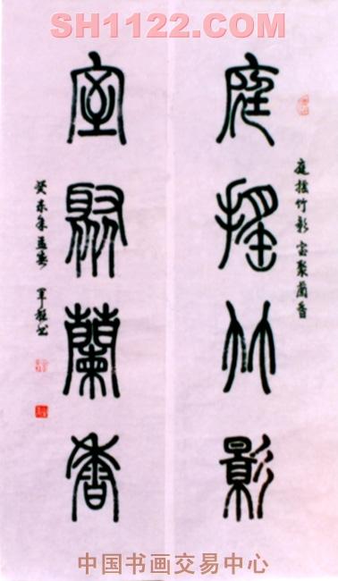 曾军程 42 小篆对联 中国书画服务中心