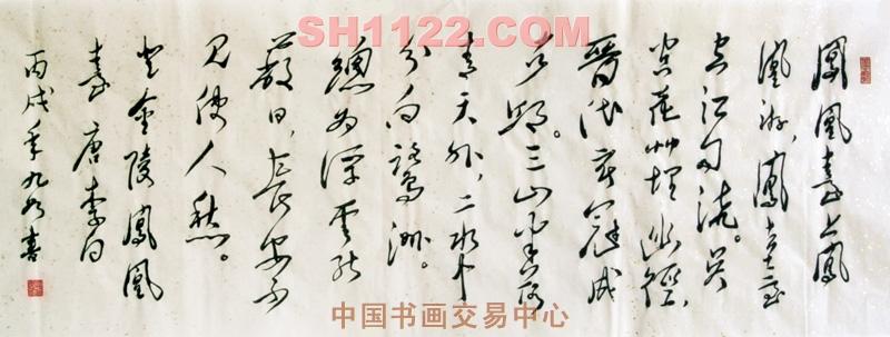 李白99登金陵凤凰台-孙九如-淘宝-名人字画-中国,.