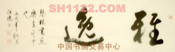 景政德-雅逸-淘宝-名人字画-中国书画交易中心,中国,.