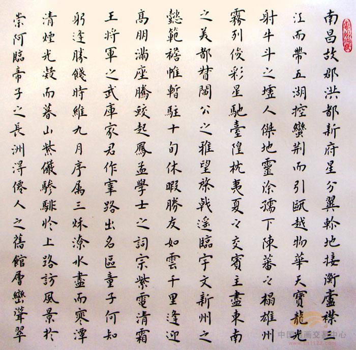 滕王阁序(一)
