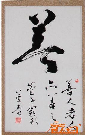 名家 王汕荣 书法 - 善 当前 位粉丝喜爱本幅作品