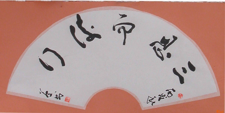 王汕荣-三思而后行-淘宝-名人字画-中国书画交