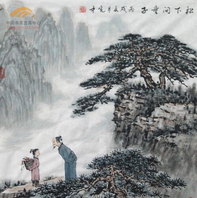 裴宪中-松下<em>问童子</em>(二)-淘宝-名人字画-中国书画