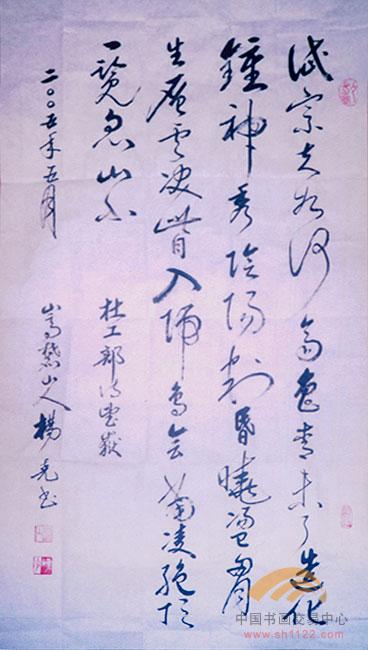 中国书法山水名家杨克期权艺术收藏