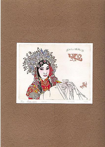 名家 杨忠义 版画 - 藏书票《贵妃醉酒》