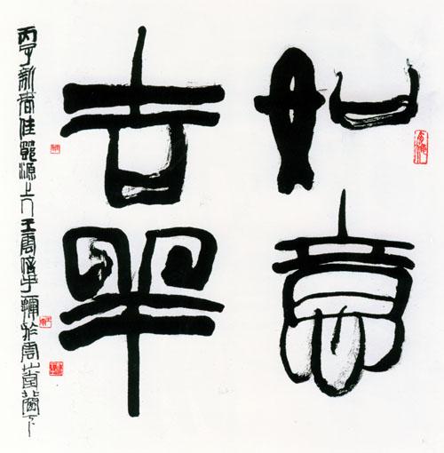 名家 王云 书法 - 吉祥如意 当前 位粉丝喜爱本幅作品