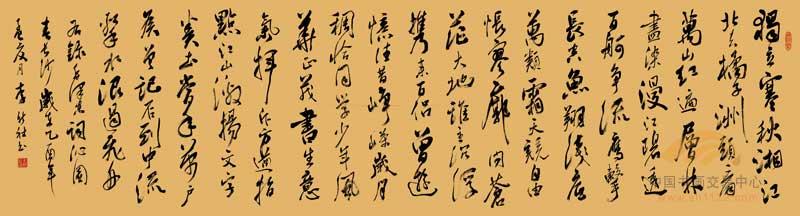 中国书法名家李新社期权艺术收藏