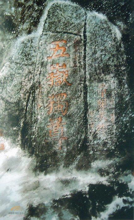 10-五岳独尊