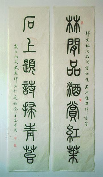 名家 王克省 书法 - 书法5-小篆对联图片