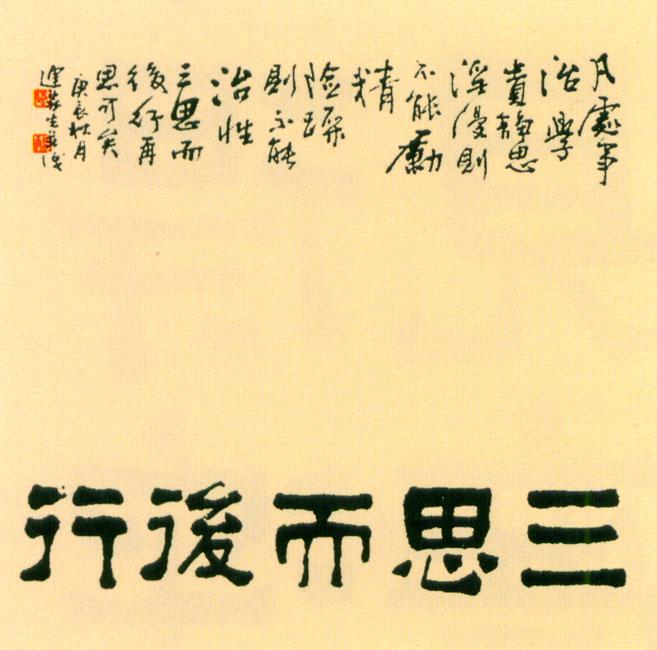 连家生-三思而后行-淘宝-名人字画-中国书画交