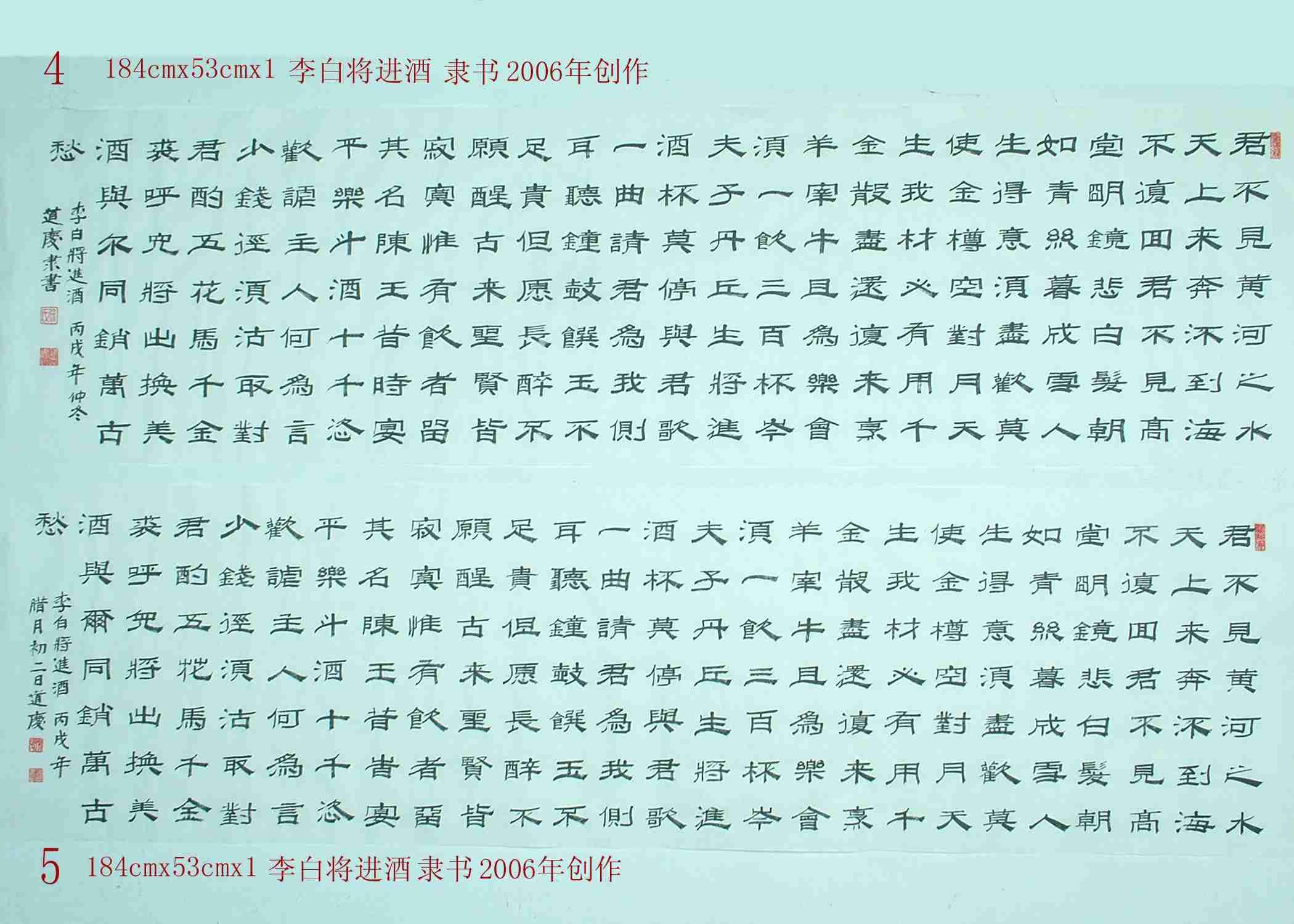 李白计算器谱子