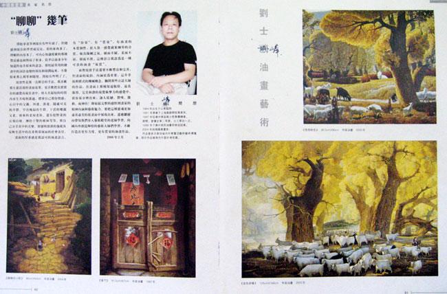 《中国书画家》大型画册刊登(之一)图片