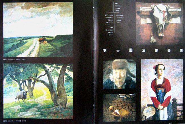 《中国书画家》大型画册刊登(之二)图片