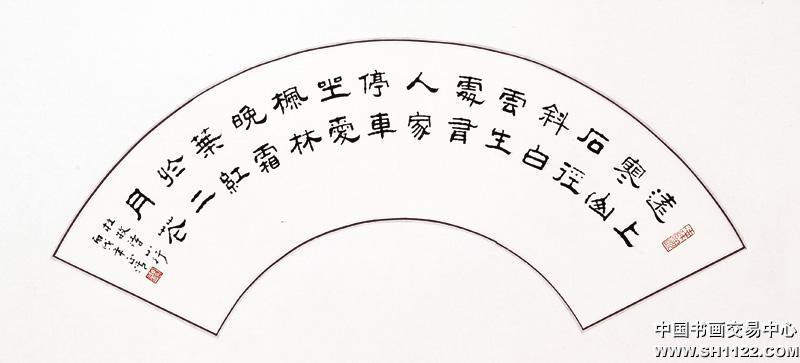 88-032 隶书扇面 杜牧诗 山行图片