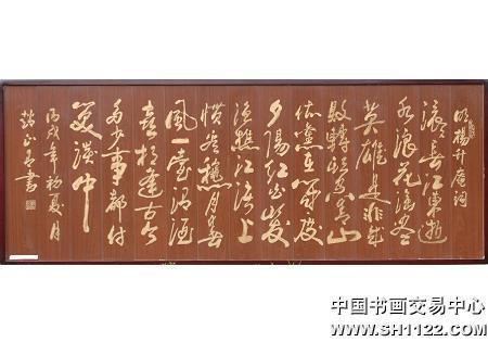 书法赵正有; 木雕1a-赵正有-淘宝-名人字画-中国书画
