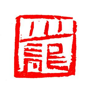 红色墨印章素材