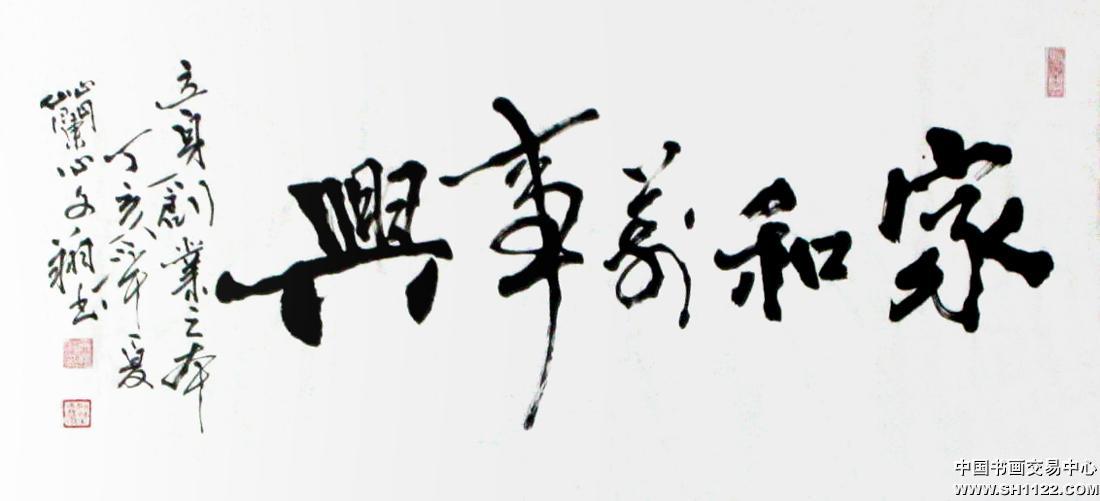 文翔-家和万事兴-淘宝-名人字画-中国书画交易中心,,.图片