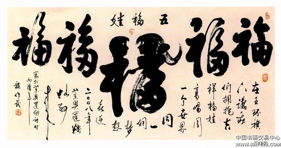 甄作武-五福图-淘宝-名人字画-中国书画交易中心,中国