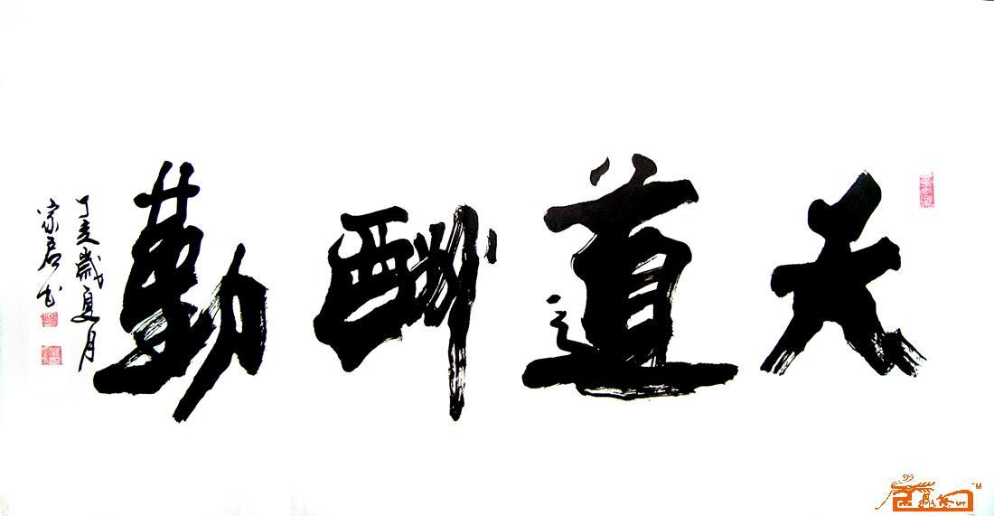 诗画作品图片_书画作品重庆市渝西中学