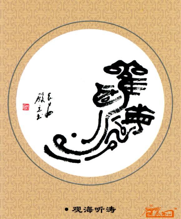 名家 陈殿立 书法 - 篆书观海听涛 当前 位粉丝喜爱本幅作品