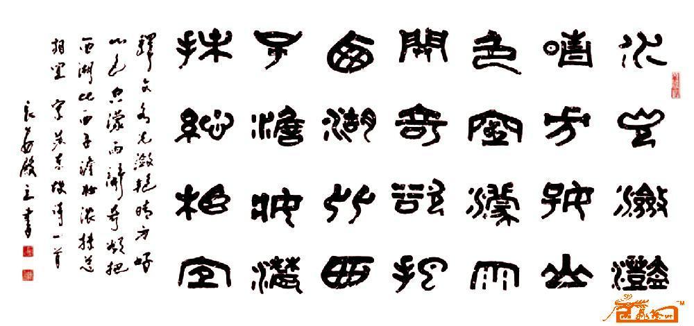 篆书 陈殿立 中国书画服务中心