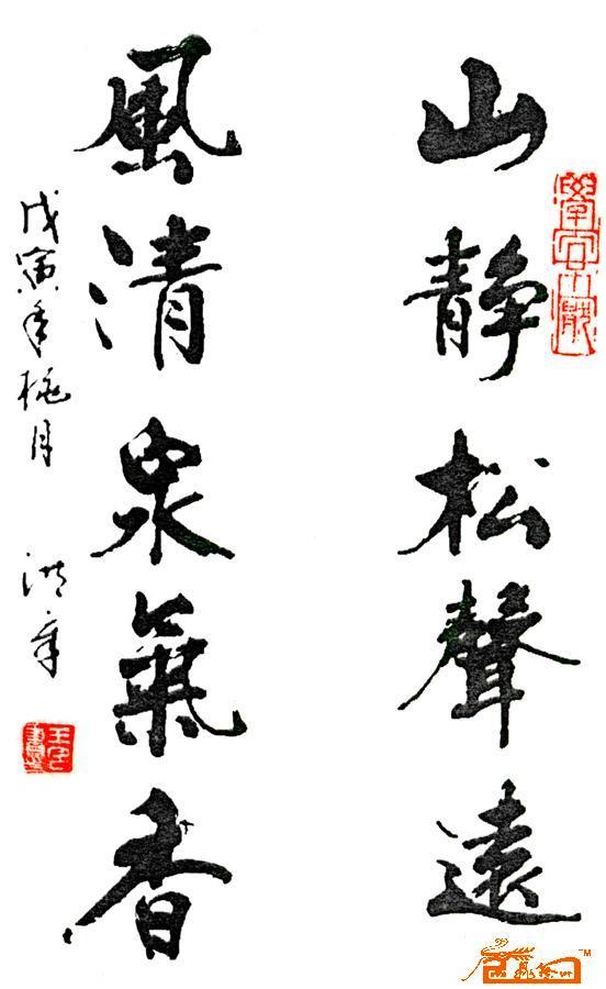 中国书法名家王含书期权艺术收藏 中国书画交