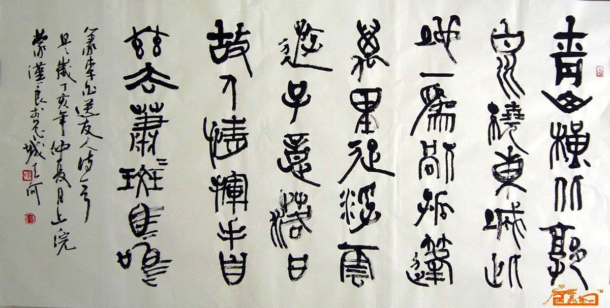 名家 蒙汉良 篆刻 - 李白《送友人》