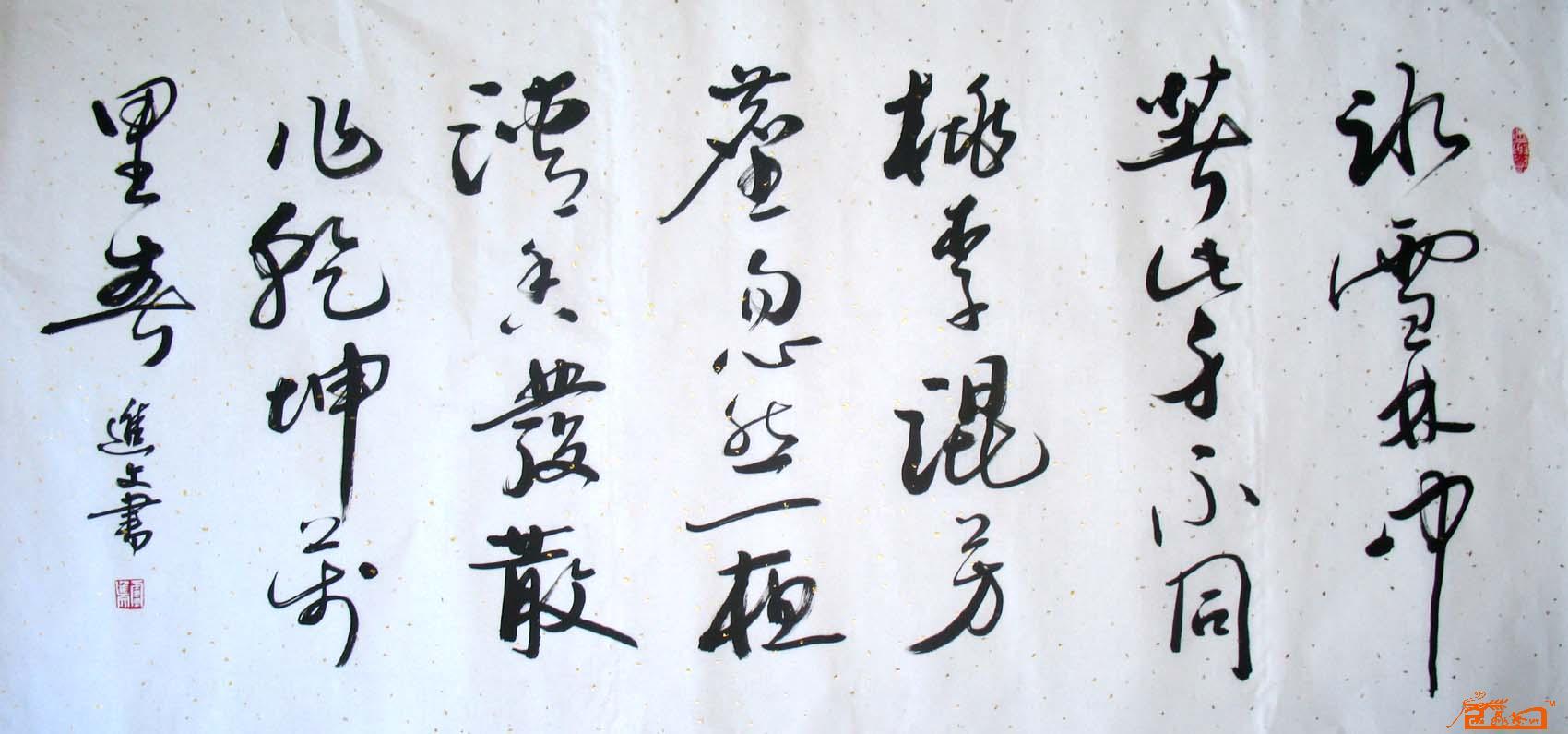 卢进文书法作品10-卢进文-淘宝-名人字画-中国书画图片