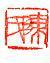 陈清泉常用印章