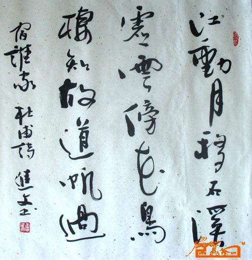 品40 淘宝 名人字画 中国书画交易中心 中国书画销售中心 中国书画拍