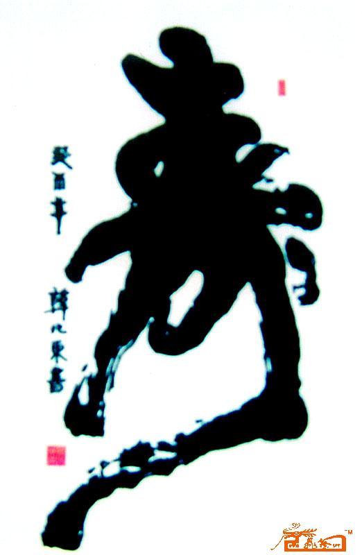 中国书法名家韩兆东期权艺术收藏 中国书画交