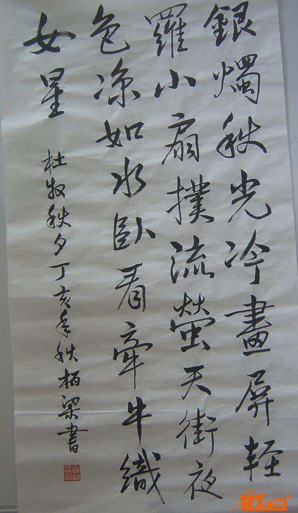 乔柏梁-乔柏梁行书:杜牧秋夕-淘宝-名人字画-