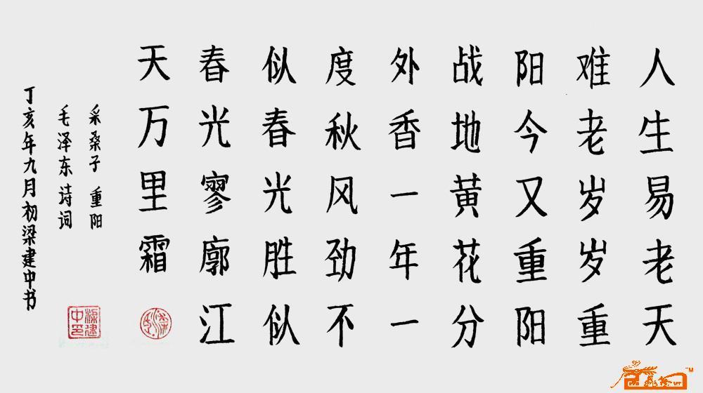 毛泽东,诗词。