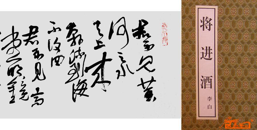 名家 王岳汉 书法 - 《李白将进酒》之一