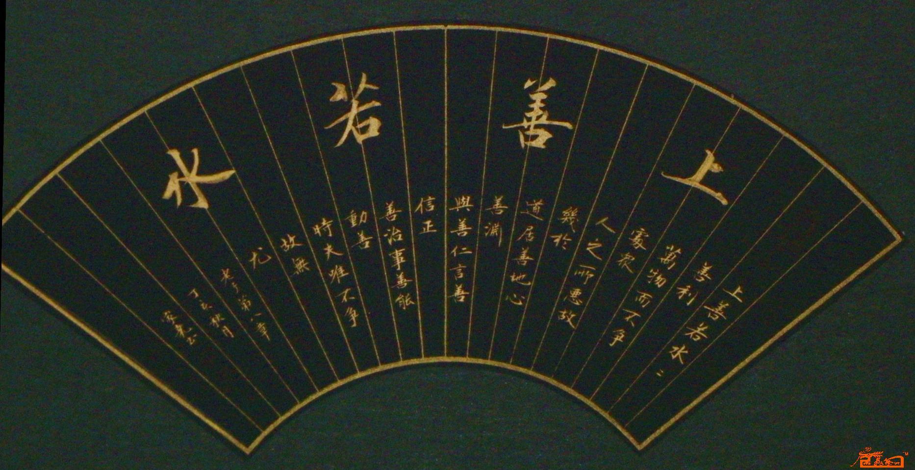 李家尧 上善若水 扇面 淘宝 名人字画 中国书画交易