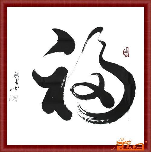 尉新民-福书法-淘宝-名人字画-中国书画交易中心,中国